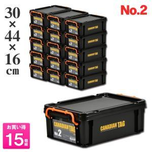 フタ付き 収納ボックス 道具箱 お徳用15個セット  カナディアンタッグNo.2(ブラック)|livewell
