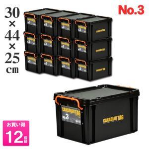 フタ付き 収納ボックス 道具箱 お徳用12個セット カナディアンタッグNo.3(ブラック)|livewell