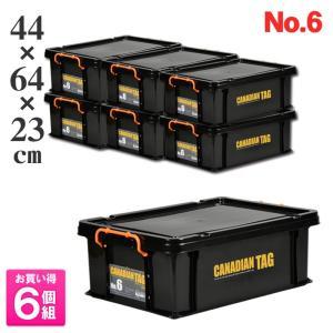 フタ付き 収納ボックス 道具箱 お徳用6個セット カナディアンタッグNo.6(ブラック)|livewell