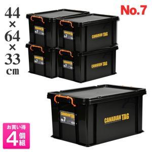 フタ付き 収納ボックス 道具箱 お徳用4個セット カナディアンタッグNo.7(ブラック)|livewell