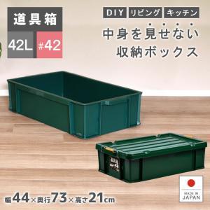フタ付き 収納ボックス 在庫処分 道具箱#42|livewell