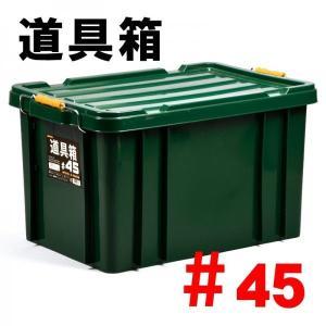 フタ付き 収納ボックス 在庫処分 道具箱#45|livewell