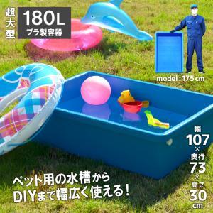大型トロ舟 角型 180L 水槽 プラスチック ブルコンテナジャンボ角180|livewell