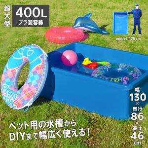 【代引き不可/時間指定不可】大型トロ舟 角型 400L 水槽 プラスチック ブルコンテナジャンボ角400|livewell