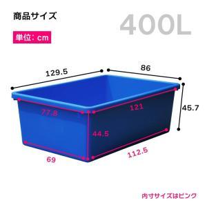 大型トロ舟 角型 400L 水槽 プラスチック ブルコンテナジャンボ角400|livewell|02