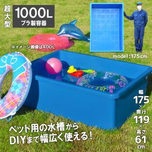 大型トロ舟 角型 800L 水槽 プラスチック ブルコンテナジャンボ角800|livewell