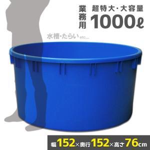 【代引き不可/時間指定不可】大型トロ舟 丸型 1000L 水槽 プラスチック ブルコンテナジャンボ丸1000|livewell