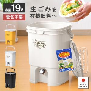 ゴミ箱 おしゃれ ダストボックス 生ごみ処理器 分別 キッチンコンポスト&マイクロエコロジー