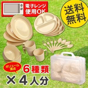 アウトドア 食器 セット プラスチック お皿 ホリデーレジャーパック 4セット(抗菌)|livewell