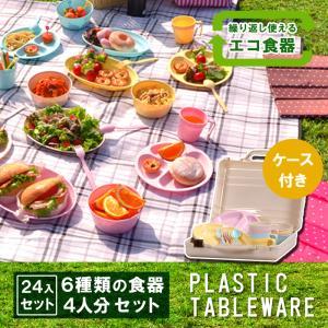 アウトドア 食器 セット プラスチック お皿 ホリデーレジャーパックカラフルセット(4人分)...