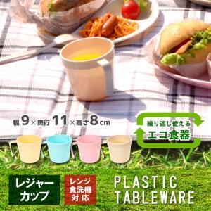 アウトドア 食器 プラスチック コップ カラフルレジャーカップ...