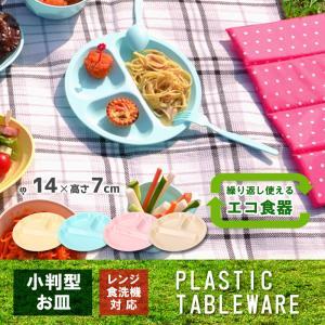 アウトドア 食器 プラスチック お皿 カラフル丸型小分け皿...