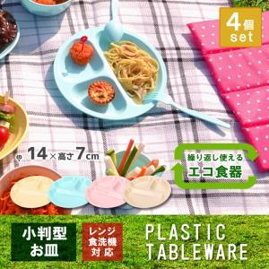 アウトドア 食器 プラスチック お皿 カラフル丸型小分け皿 4枚組...