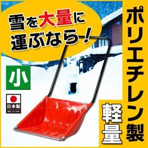 雪かき ラッセル スコップ 除雪 ショベル スノーダンプ(小)|livewell