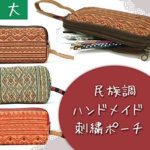 刺繍 エスニック ポーチ 小物 長財布 刺繍小物ポーチ(大)#019|livewell