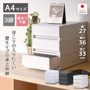 レターケース おしゃれ 引き出し プラスチック 収納ケース 3段 A4サイズ プラストベーシックFR...