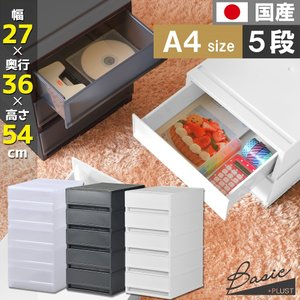 レターケース おしゃれ 引き出し プラスチック 収納ケース 5段 A4サイズ プラストベーシックFR...