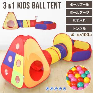ボールハウス キッズテント 3in1 ボール100個付き ボールプール プレイハウス おもちゃ 遊具 子供用 ワンタッチ プレゼント