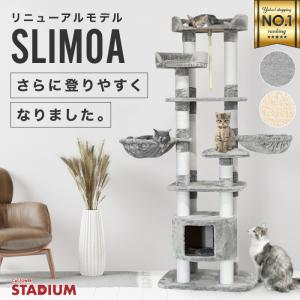 【2020年NEW】据え置き型 キャットタワー stadium SLIMOA 猫 キャット cat 低ホルムで匂わない 子猫 頑丈 キャットタワースタジアム 猫