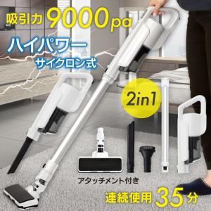 掃除機 サイクロン コードレス掃除機 吸引力9000PA 35分連続稼働 パワーモーターヘッド搭載|livhouse