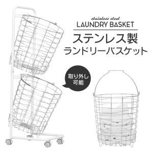 ランドリーバスケット ステンレス製 ランドリーラック かご 洗濯物 衣服 色分け|livhouse