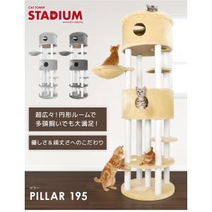 ■商品詳細 商品名:Cat Tower Stadium PILLAR195モデル サイズ:梱包サイズ...