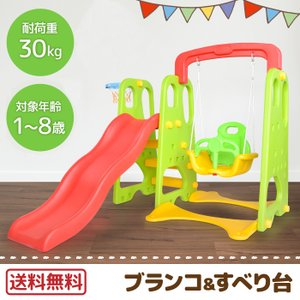 【期間限定】キッズ すべり台 & ブランコ 滑り台 すべりだい ブランコ 遊具 室内用