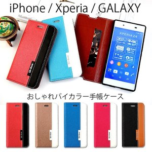 【TIME SALE】 iphone X ケース iphone8 カバー ケース iphone 7 plus カバー 手帳型 iphone6s xperia z5 SO-01H sov32 Z4 Z3 Z2 galaxy S5 S7 edge