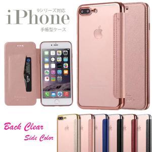 iphoneX iphone8 iPhone 7 plus 背面クリア 手帳型 ケース iphone 6s カバー 透明 薄型 ケース iphoneSE iphone5 アイフォン カバー iPhone 8