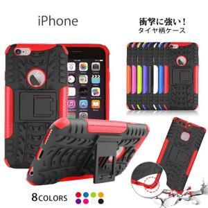 iPhone8 ケース iPhone8 カバー 耐衝撃 安心 カバー ハードケース iphoneケー...