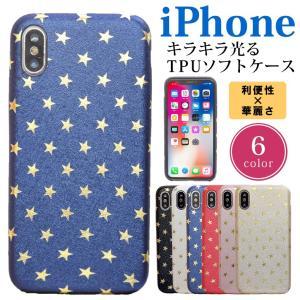 【送料無料】 星 スター スマホ ケース スマホ カバー iphone8 ケース iPhone X ...