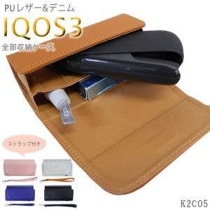 iqos3 duo ケース アイコス 3 カバー 全部収納 専用ケース コンパクト 収納ケース マグ...