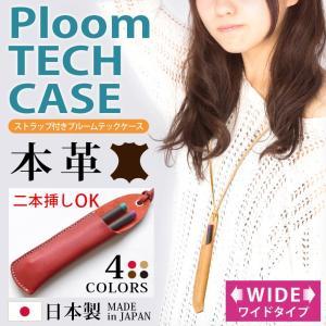 KC,s 牛革 2本用 ploom tech ケース PloomTECH+ プルームテック ケース ...
