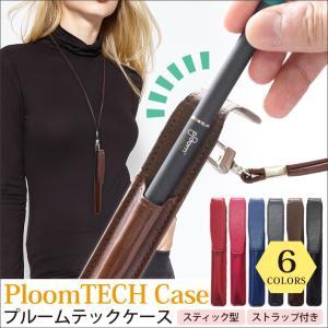 プルームテック ケース プルームテックケース Ploom Tech ケース ploomtech ケース ストラップホルダー プルームテックホルダー