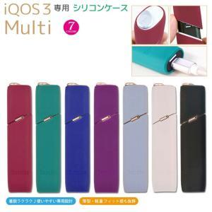 【最新型】 iQOS3 MULTI ケース アイコス スリー アイコス3 マルチ ケース シリコン 電子タバコケース iqos シリコン 素材