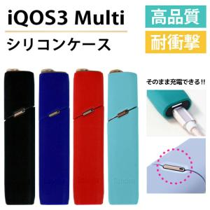 iQOS 3 MULTI ケース iQOS3 ケース アイコス スリー マルチ ケース 装着したまま...