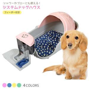 【在庫限り】ドッグハウス  ペットソファ ペットベット 犬 多機能 便利 システムドッグハウス お風呂 シャワー ブロー フィーダー 付  犬小屋 【訳あり】