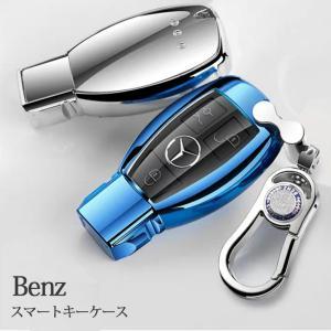 スマートキー ケース ベンツ Benz カバー 全面保護 汚れ 傷 防止 メタリック TPU 軽量