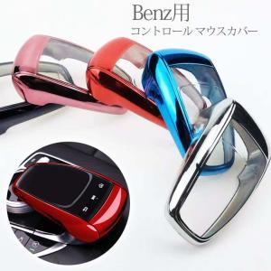 ベンツ Benz コントローラー カバー 指紋 汚れ 防止 傷 軽量 TPU
