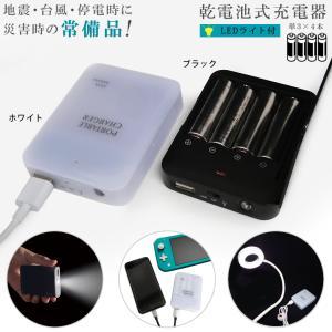 乾電池式充電器 防災グッズ LEDライト スマホ タブレット ゲーム 乾電池式ライト 充電 緊急時