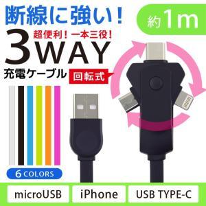 iphone 充電 ケーブル 3WAY 充電ケーブル USBケーブル usb type-c ipho...