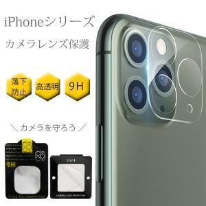 iphone カメラ レンズ 保護フィルム iphone11 iphone11Pro iphone1...