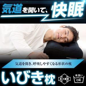 いびき 枕 いびき防止 送料無料 洗える 高さ調節 43×6...