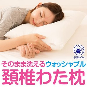 枕 洗える 首こり 送料無料 わた枕 43×63 ウォッシャブル頸椎わた枕 新生活応援