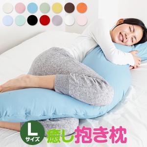 抱き枕 癒し抱き枕 L サイズ 135cm 女性 女性用 男性 男性用 いびき いびき防止 ギフト プレゼント 贈り物の写真