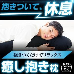 抱き枕 ロング 男性 いびき防止 抱き枕カバー 送料無料 大きい 洗える L ブラック 父の日 ギフ...