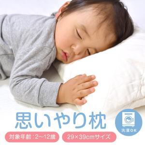 [商品名] 子供用枕  [サイズ] 約縦26×横36×高さ6〜7cm  [中袋生地] ポリエステル1...