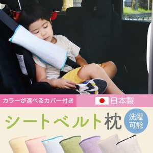 [商品名] シートベルト枕  [サイズ] 約10×26×5cm  [重さ] 約60g   [生地] ...