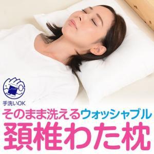 枕 洗える 首こり 送料無料 わた枕 35×50 ウォッシャブル頸椎わた枕 新生活応援