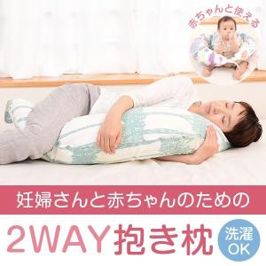 抱き枕 2way 北欧柄 授乳クッション 授乳 クッション 妊婦 北欧 洗える 抱きまくら 横向き寝...